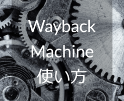 Wayback Machineの使い方